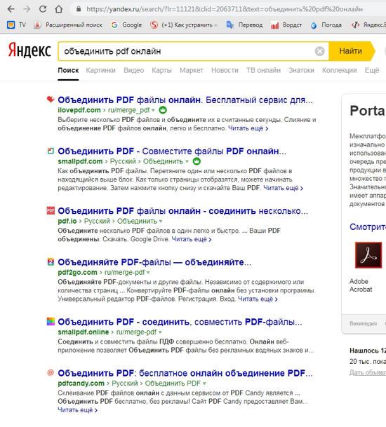 Достаточно в поисковике набрать фразу «Объединить PDF онлайн», и вам выдаст кучу ссылок.