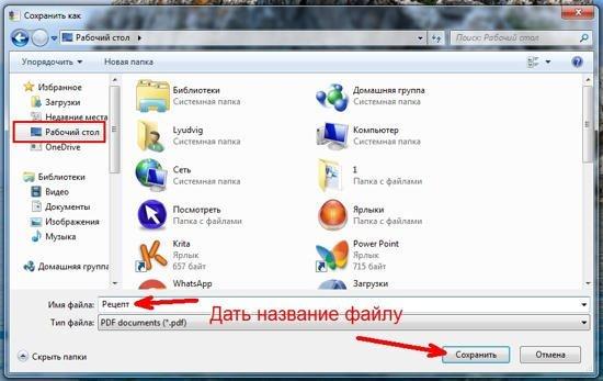 Откроется окно, в котором необходимо указать путь для сохранения и задать название нового файла.