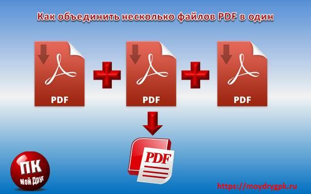 Как объединить несколько PDF файлов в один. Урок 27