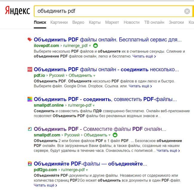 Для этого достаточно набрать в любом поисковике фразу «объединить pdf» (без кавычек) и откроется страница с кучей сайтов, которые предлагают сделать это онлайн.