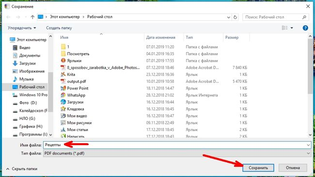 Откроется окно в котором необходимо выбрать папку для сохранения нового файла, а в поле «Имя файла» необходимо написать свое название его.