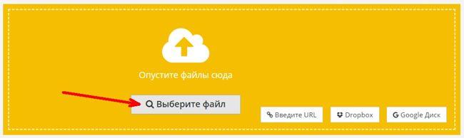 Мы попробуем загрузить свои файлы через кнопку «Выберите файл».