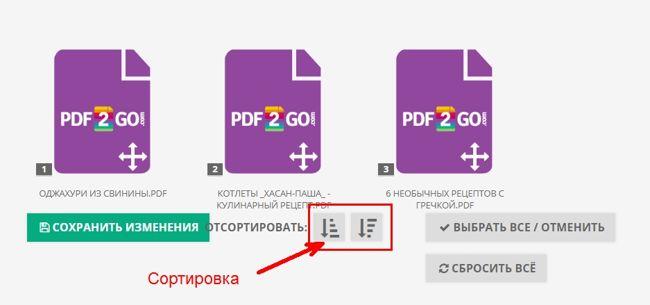 После того, как файлы загрузятся, их можно отсортировать в необходимом порядке, нажав на одну из кнопок сортировки (по увеличению, или по убыванию)