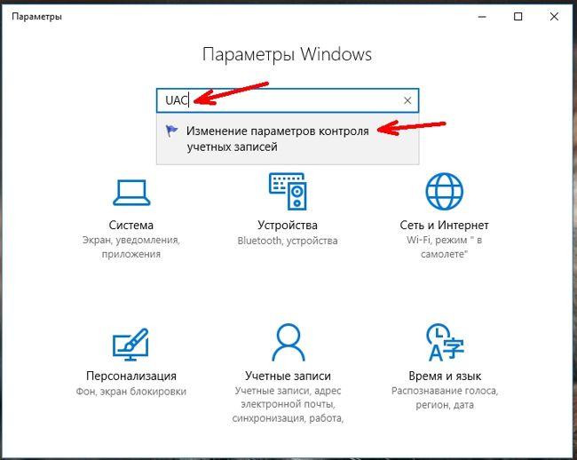 Как отключить контроль учетных записей в Windows