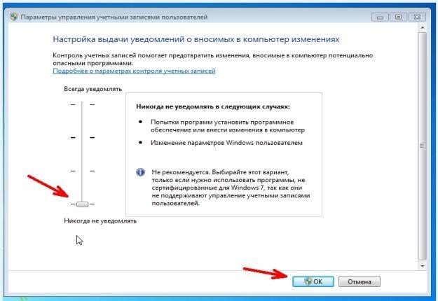 В открывшемся окне «Параметры управления учетными записями пользователей» так же опускаем в самый низ ползунок и ниже жмем кнопку «ОК».