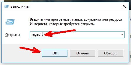 Открываем окно «Выполнить при помощи клавиш Win +R , вводим команду regedit и жмем ниже кнопку «ОК».