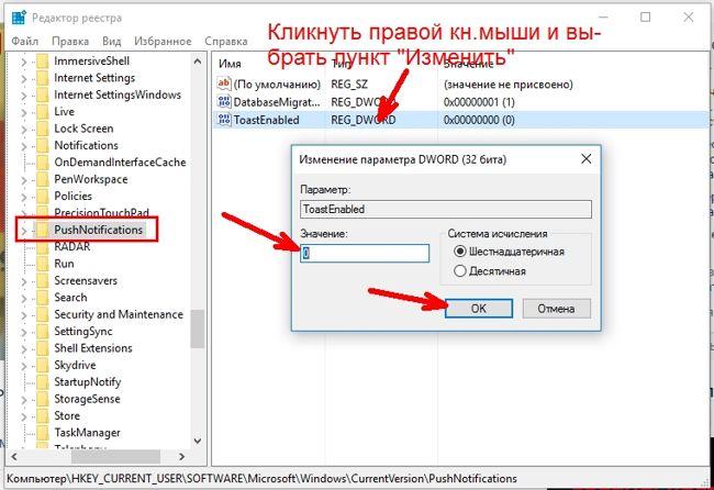 Измените в параметрах DWORD (32 бита) «Значение» на 0 (ноль)