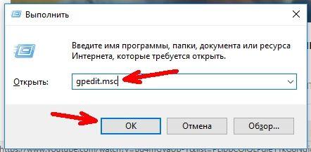 Опять открываем окно «Выполнить» (Win +R) и вводим команду gpedit.msc