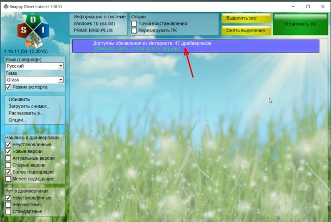 Лучшая бесплатная программа для поиска и установки драйверов - Snappy Driver Installer