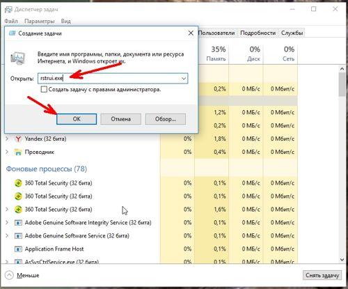 Что такое Диспетчер задач в Windows и для чего он нужен. Урок 30