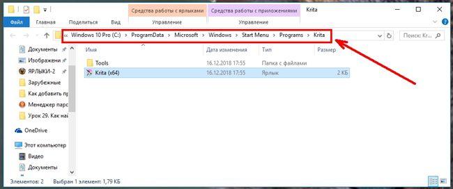 Как найти путь к файлу, который запускает программу. Урок 29