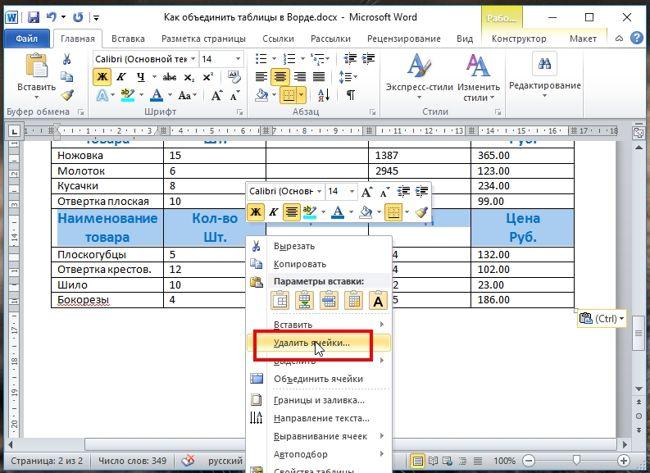 Как объединить таблицы в Ворде (подробная инструкция + видео)