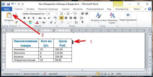 Устанавливаем курсор справа от первой таблицы рядом с первой строкой и жмем клавиши Ctrl + V или кнопку «Вставить».