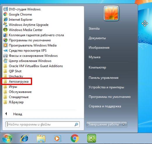 Как добавить программу в автозагрузку Windows 10. Урок 31