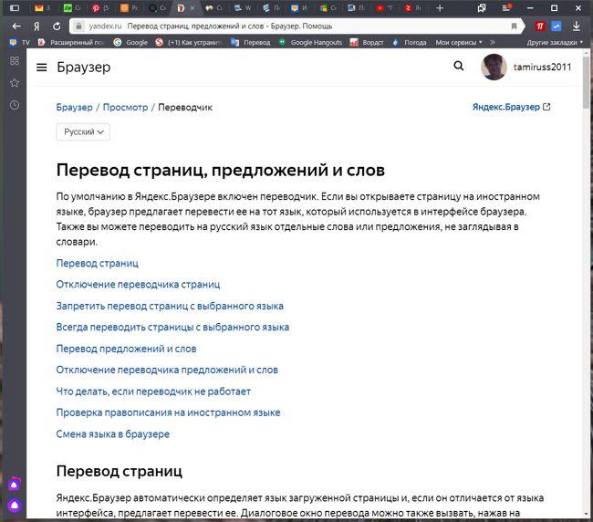 Как включить и настроить переводчик в яндекс браузере