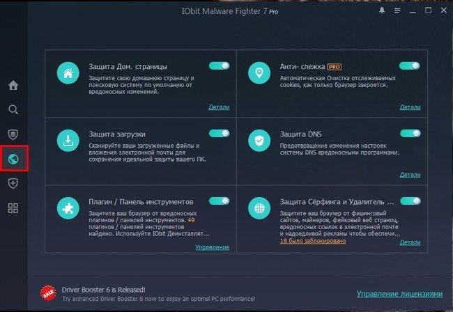 IObit Malware Fighter - программа безопасности с сейфом для шифрования файлов