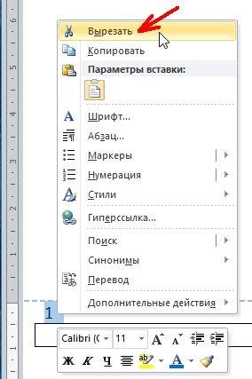 Как в Word повернуть нумерацию страниц на 90 градусов