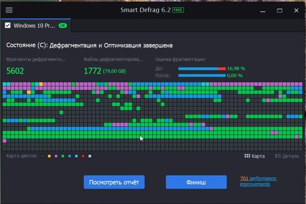 Программа для дефрагментации диска IObit Smart Defrag
