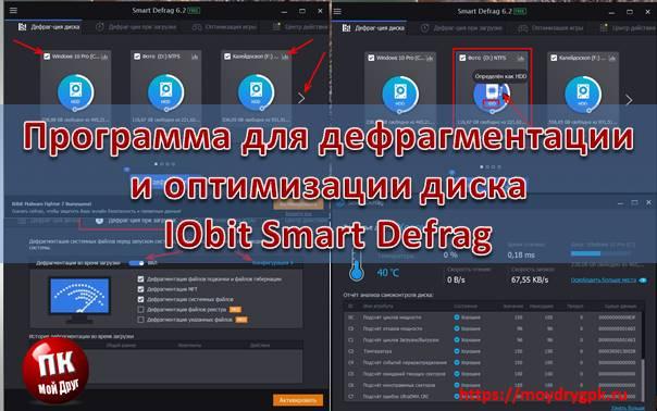 Программа для дефрагментации и диска IObit Smart Defrag
