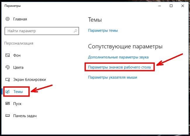 Как вернуть значок Компьютер на Рабочий стол в Windows