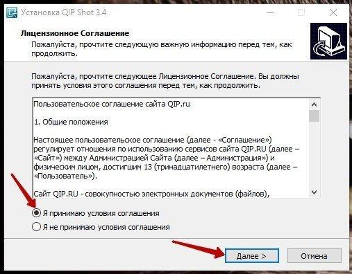 QIP Shot для создания видео и скриншотов  с экрана компьютера