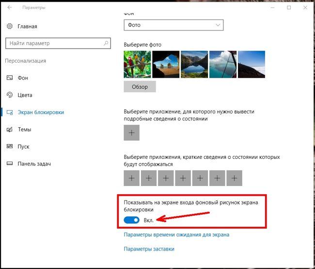 Как убрать или изменить экран блокировки в Windows