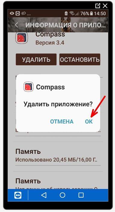 Как удалить не нужные приложения с Андроида на смартфоне