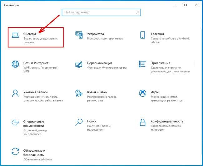 Как быстро изменить место хранения файлов в Windows 10