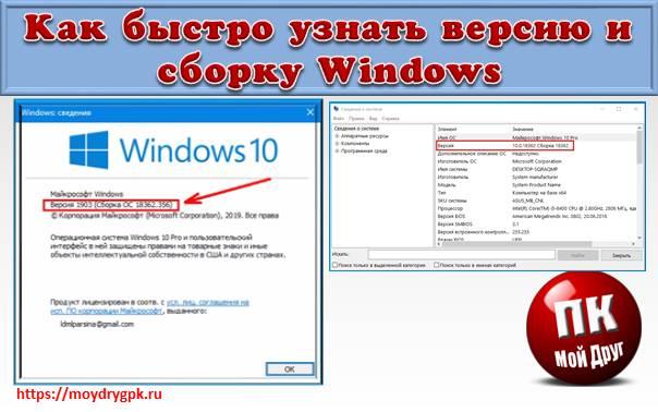 Как узнать версию сборки Windows