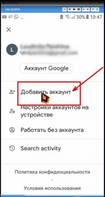 Выбираем пункт «Добавить аккаунт»