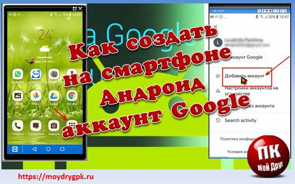 Как создать или добавить аккаунт Google на смартфоне с Андроид