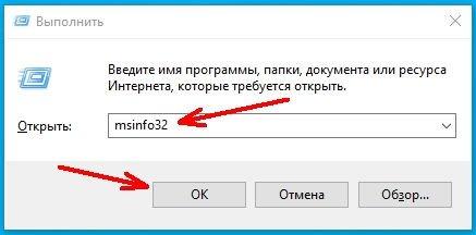 вводим в поле «Открыть» команду «msinfo32» (без кавычек) и жмем кнопку «ОК».