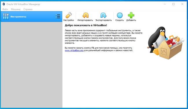 Откроется окно программы Virtual Box
