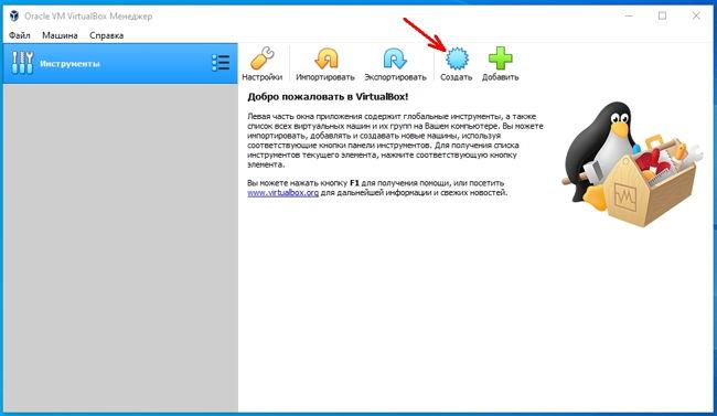 Для этого жмем в правой верхней части окна «Oracle VM VirtualBox Менеджер»