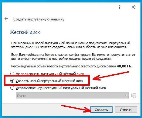 В следующем окне выбираем «Создать новый виртуальный жесткий диск»