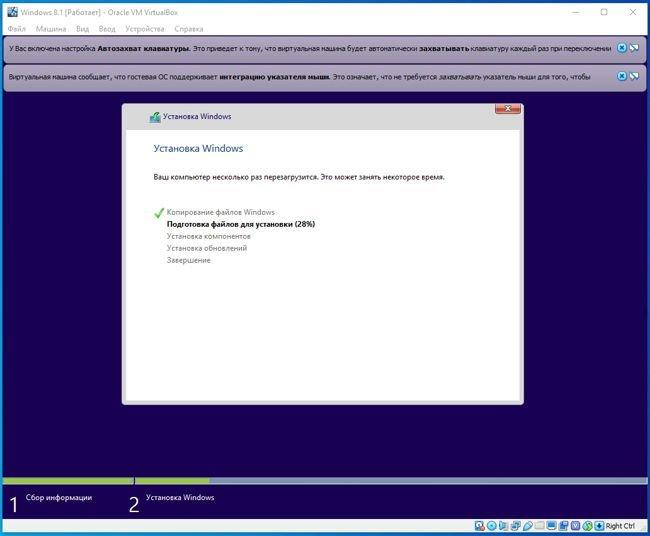 Начнется установка операционной системы Windows 8.1.
