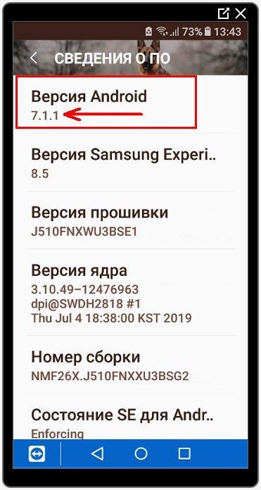 Сразу вверху будет строка «Версия Android»