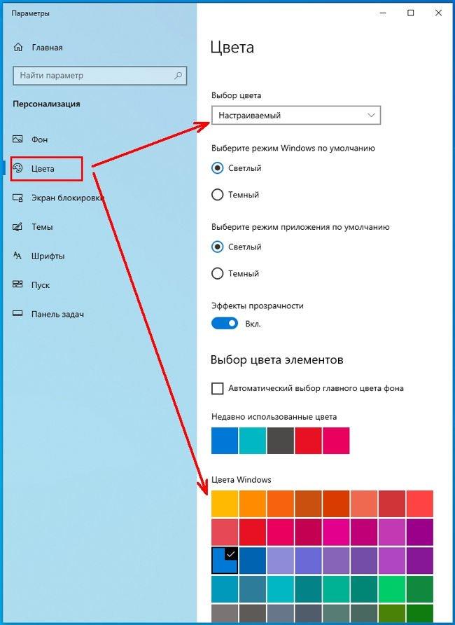 В окне «Цвета» в поле «Выбор цвета» устанавливаем параметр «Настраиваемый», «Светлый» или «Темный», и ниже в таблице цветов выбираем понравившийся цвет для плиток