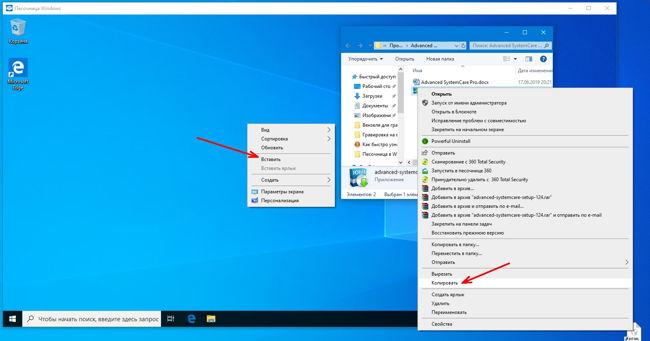 Песочница в Windows 10. Инструкция по включению и использованию