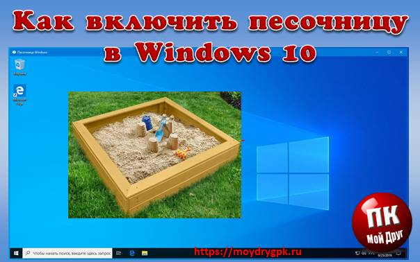 Песочница в Windows 10. Инструкция по включению и использованию