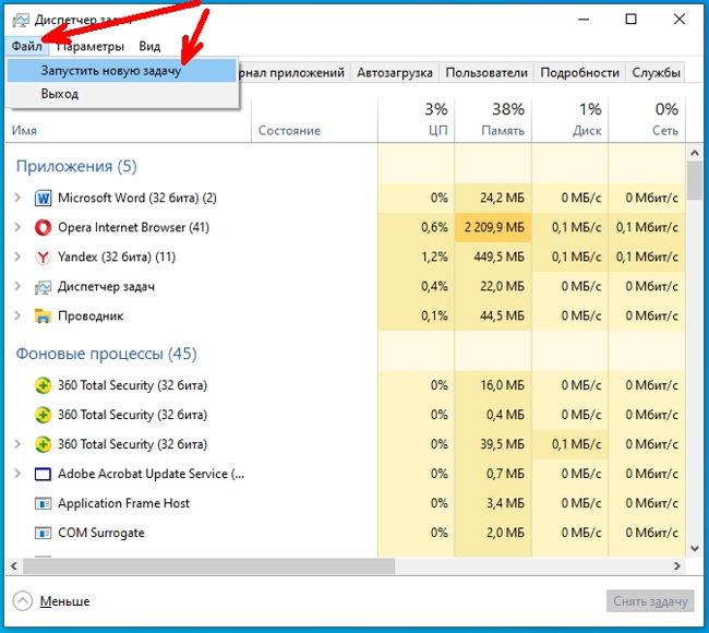 можно открыть «Диспетчер задач» (Ctrl+Shift+Esc), зайти в меню Файл – Запустить новую задачу