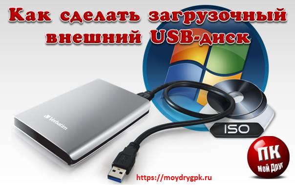 загрузочный USB диск