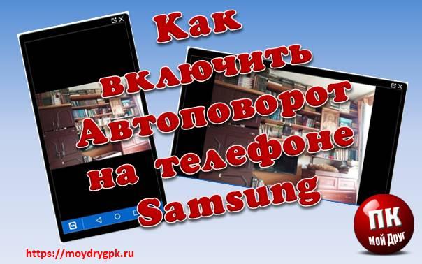 Как включить автоповорот экрана на телефоне Samsung