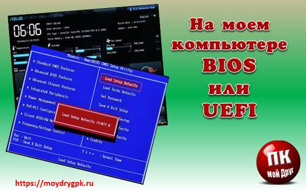 Как узнать, BIOS или UEFI на используется этом компьютере