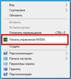 Как настроить видеокарту NVidia для динамических игр
