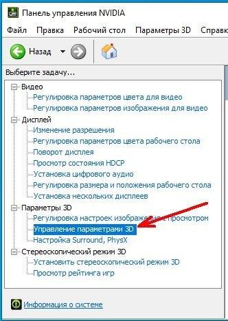 в левой части окна находим задачу «Управление параметрами 3D» и открываем его