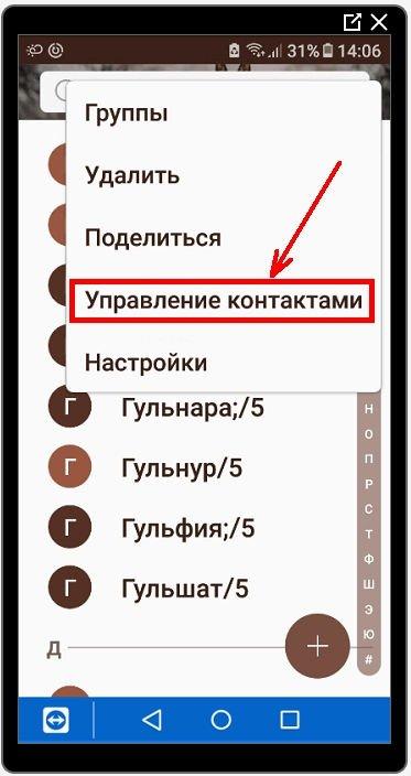 В открывшемся списке находим пункт «Управление контактами» и открываем его