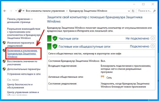 Как отключить брандмауэр в Windows 10