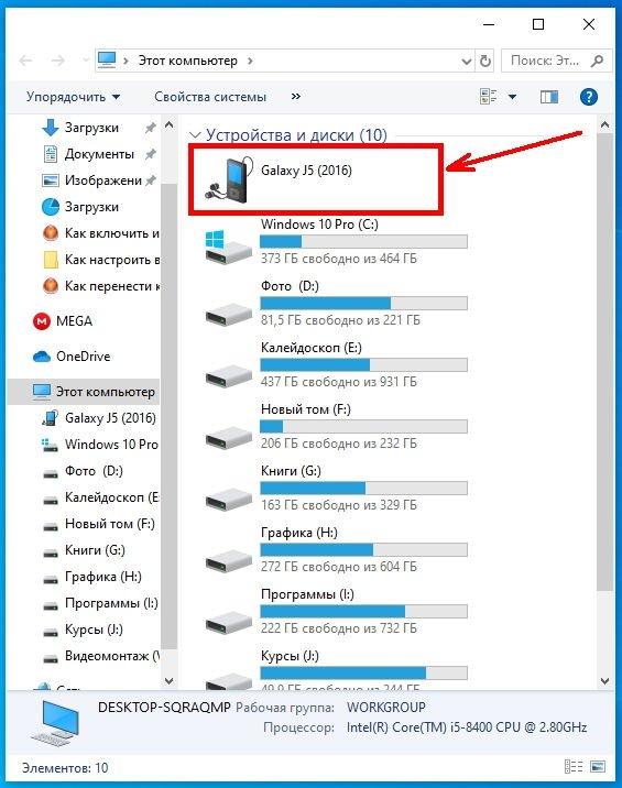 Как перенести контакты с телефона на компьютер