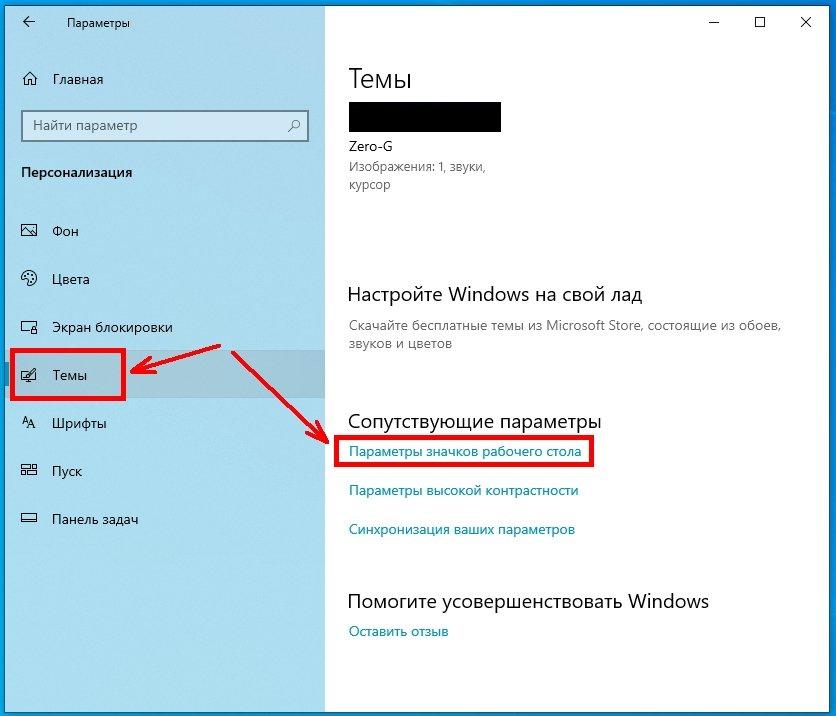 Как добавить ярлык компьютера на рабочий стол Windows 10